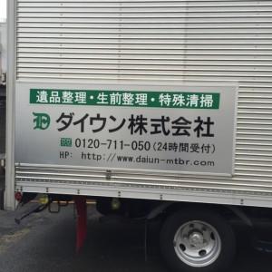 遺品整理と特殊清掃の看板をトラックへ取付